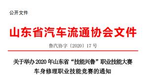 """关于举办2020年万博manbetx客户端2.0""""技"""