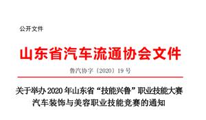 """关于举办2020 年万博manbetx客户端2.0""""技"""